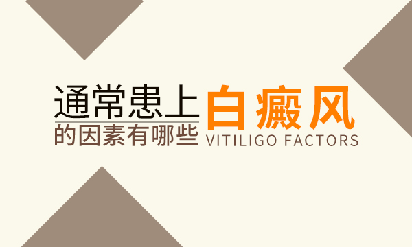 杭州治療白癜風好的醫院,人體經常出現白癜風究竟是為什么?