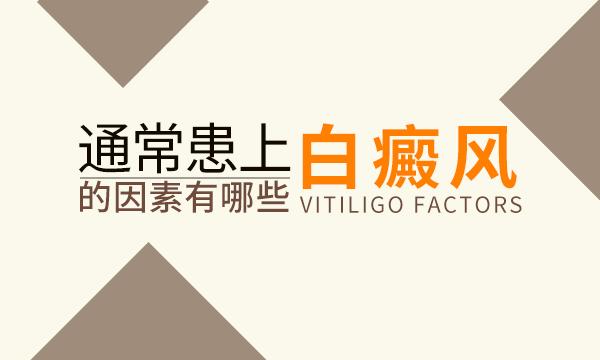 杭州治白癜风的好医院,导致白癜风的因素有哪些?