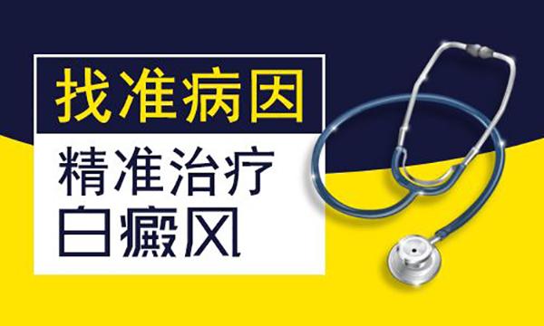 郴州白癜风医院 如何在早期治疗白癜风?