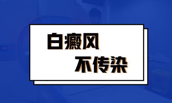 郴州常规白癜风会传染给别人吗?