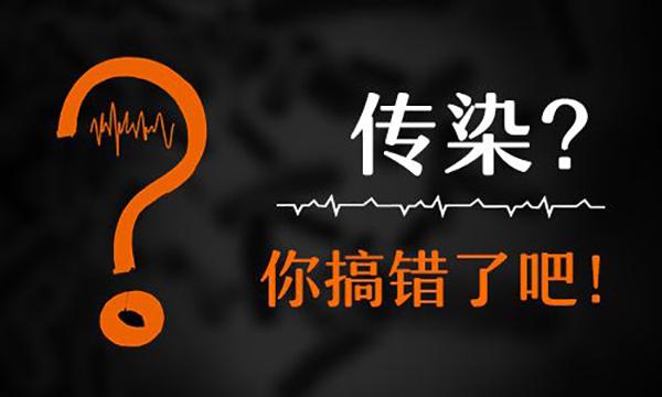 宜春白癜风医院 白癜风会传染吗?