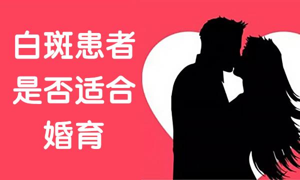 长沙白癜风医院女性白癜风遗传会不会影响婚育