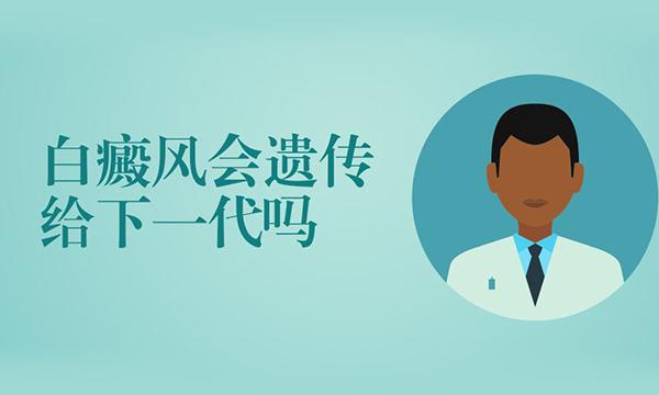 株洲白癜风医院讲解白癜风会遗传下一代吗
