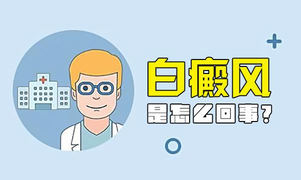 邵阳白癜风 白癜风病发初期的症状是什么?