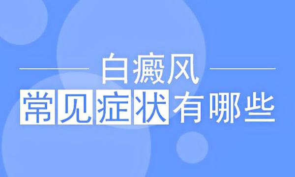 湘潭白癜风常见的症状有哪些?