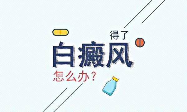 湘潭为什么面部容易患白癜风?