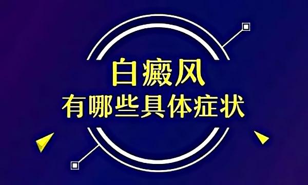 株洲白癜风医院解答白癜风有哪些具体症状