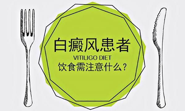 邵阳白癜风患者饮食需要注意什么?