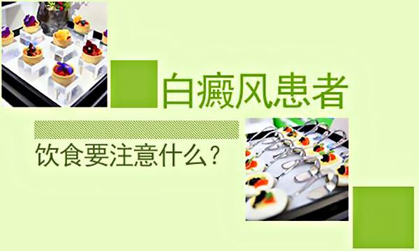 白癜风的饮食需要注意什么?