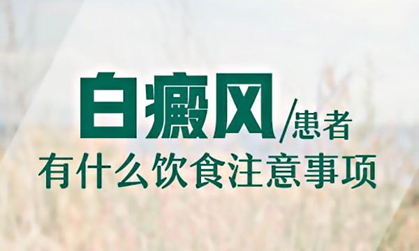 杭州患有白癜風有什么飲食療法?