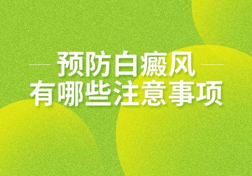 台州治疗白癜风新技术白癜风应该注意如何预防呢