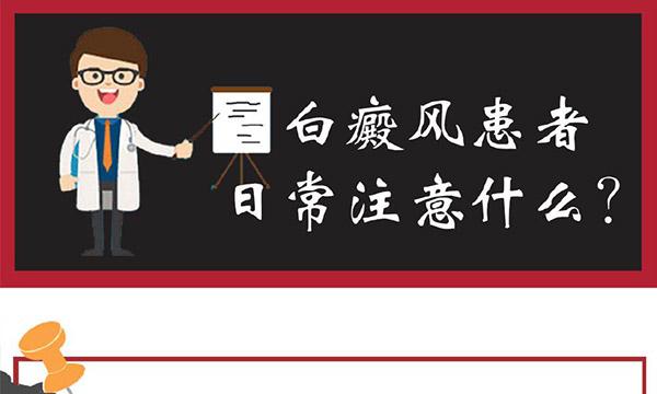 宜春白癜风医院 白癜风晚期有哪些不同的症状?