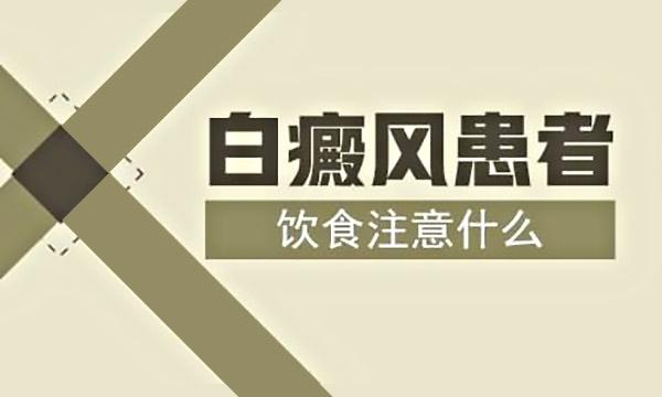岳阳白癜风医院谈谈早期白癜风饮食注意事项