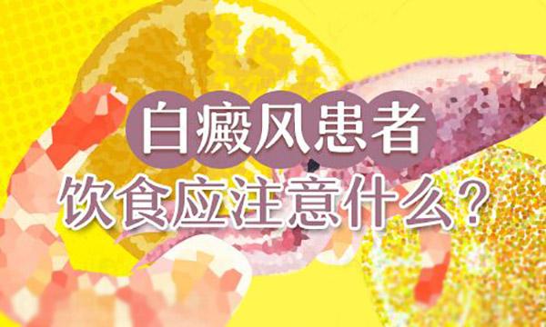 杭州冬季饮食对白癜风疾病的影响有哪些