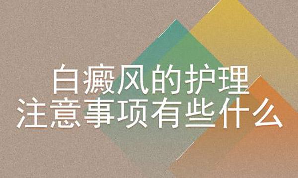 韵山市秋季白癜风患者该如何进行护理