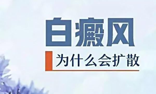 湘乡市白癜风扩散是由什么引起的?