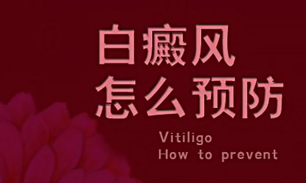 邵阳白癜风怎么预防?预防白癜风有三个原则。