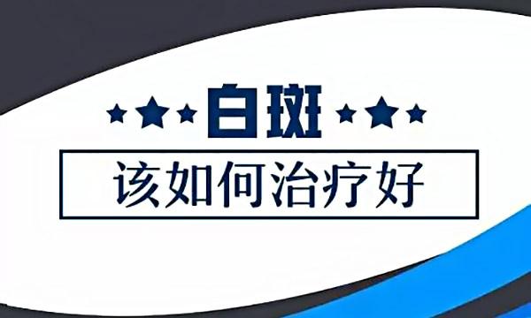 杭州白癜風醫院怎么樣,白癜風有什么治療方法?
