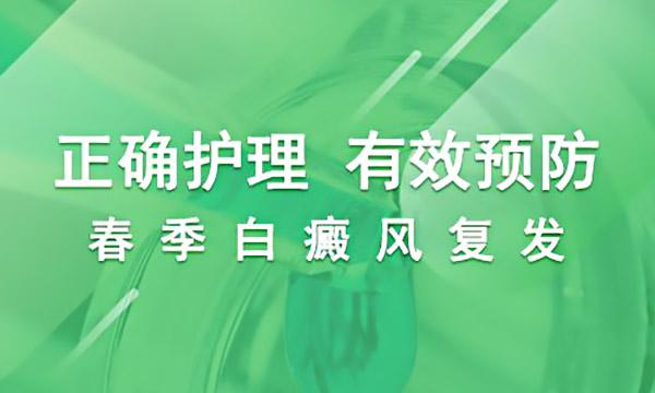 袁州区正确预防白癜风疾病的四点你做到