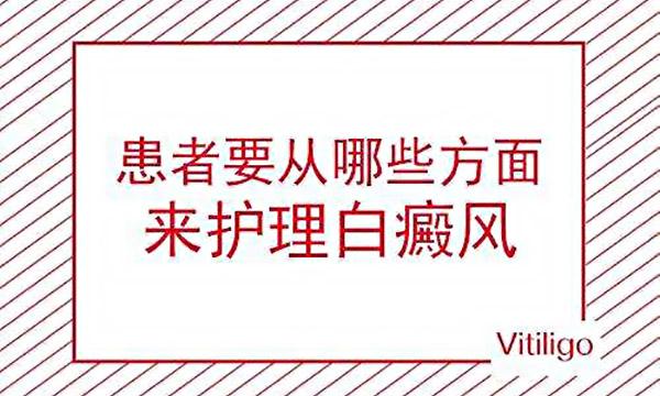 郴州白癜风的自我护理的方法有哪些?
