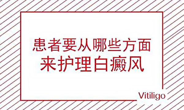 邵阳白癜风治疗 儿童白癜风护理要注