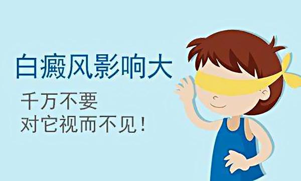 衡阳白癜风医院qq 重视孩子身上的白斑