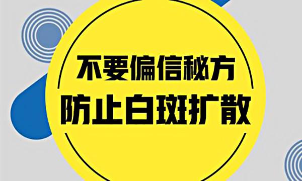台州哪个白癜风医院好白癜风患者用药有哪些注意事项
