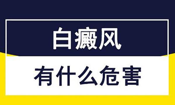 宜丰县白癜风有哪些危害 会诱发各种并发