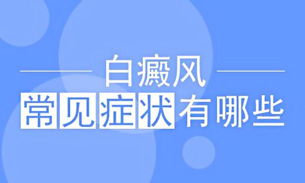 邵阳白癜风医院 白癜风的症状是什么?