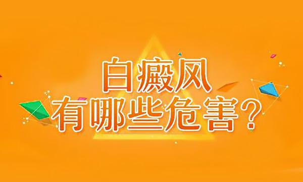 湘潭白癜风有哪些危害?