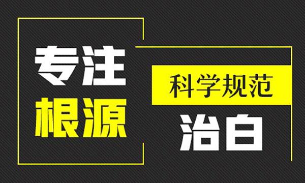 杭州哪里治白癜風,什么方法治療白癜風有效呢?