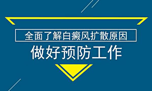 杭州白癜风患者怎样减少散发性白癜风复