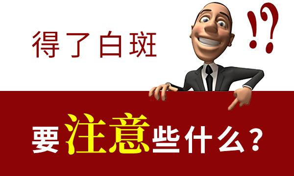 台州白癜风医院排行榜得了白癜风应该怎么办