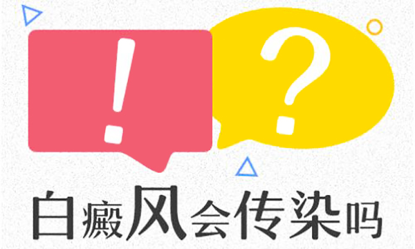 邵阳白癜风疾病会传染给孩子吗?