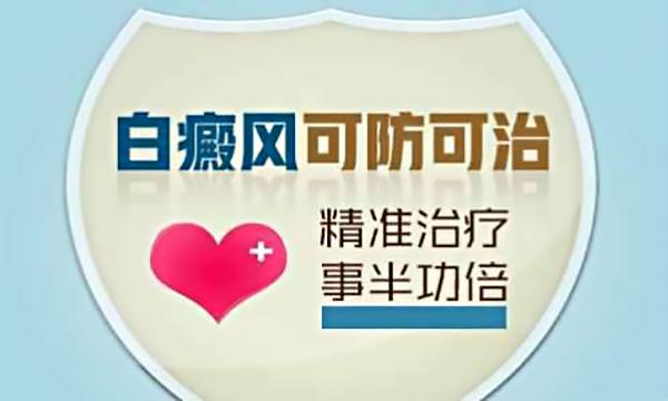 杭州哪里看白癜風專業,繼發白癜風患者要注意五種治療方法。