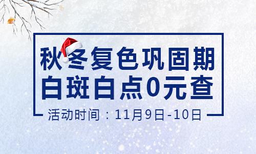 长沙白癜风医院 秋冬复色巩固期白斑确诊普查