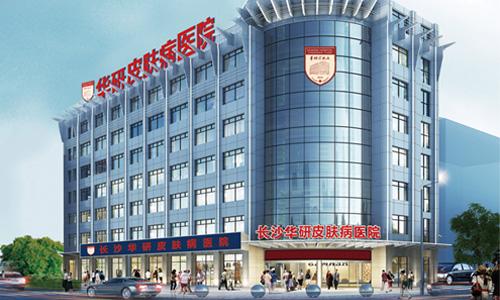 長沙白癜風醫院 京湘名醫齊聚華山