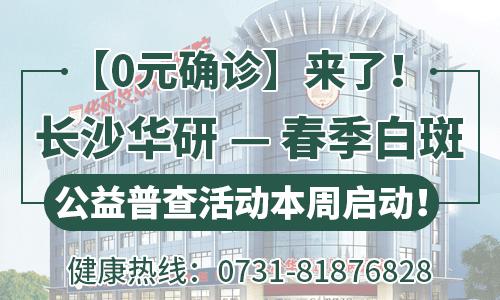 長沙最好的白癜風醫院