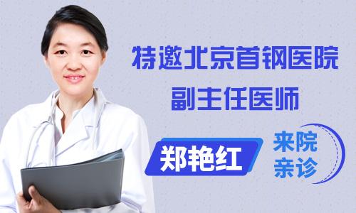 衡阳特邀北京首钢医院副主任医师郑艳红