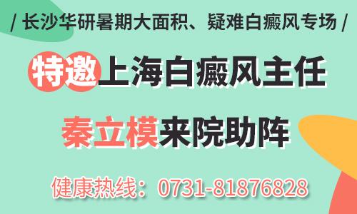 湘潭白癜风医院本周末【8月22-23日】特邀上海秦立模来院助阵