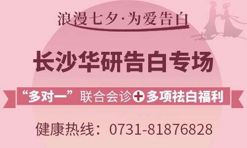 """株洲七夕告白专场:""""多对一""""联合会诊+多项祛白福利"""