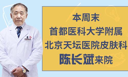 助力开学季·京天坛医院陈长斌(副主任)宜春亲诊