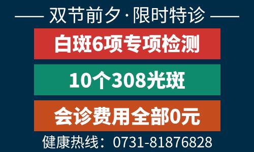 湘潭双节前夕限时特诊,多项诊疗