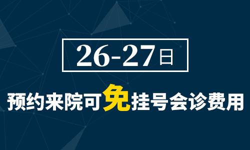 长沙白癜风医院最新活动双节前夕·限时