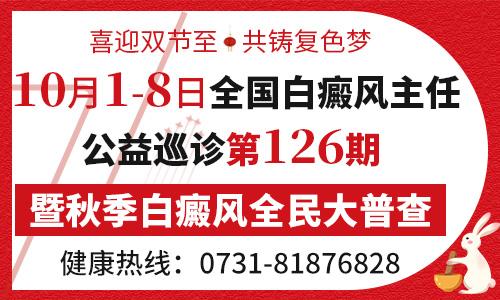 长沙白癜风医院:10月1日-8日喜迎双节至·共铸复色梦