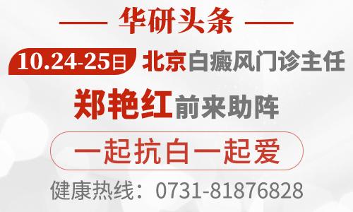 10月24-25日,北京白癜风门诊主任郑艳红前