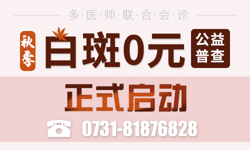 张家界多医师联合会诊+全民白斑0元公益大普查正式启动!