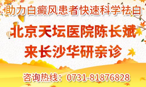 宜春白癜风医院助力白癜风患者快速科学祛白