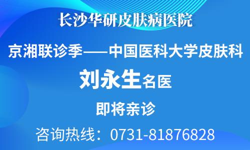 11.21-11.22中国医科大学皮肤科刘永生坐诊长沙华研医院