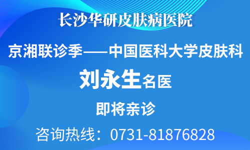 11.21-11.22长沙华研皮肤病医院白癜